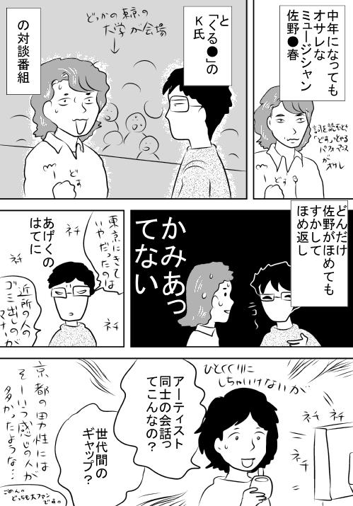 f:id:hagitani-naoko:20110813161904j:image