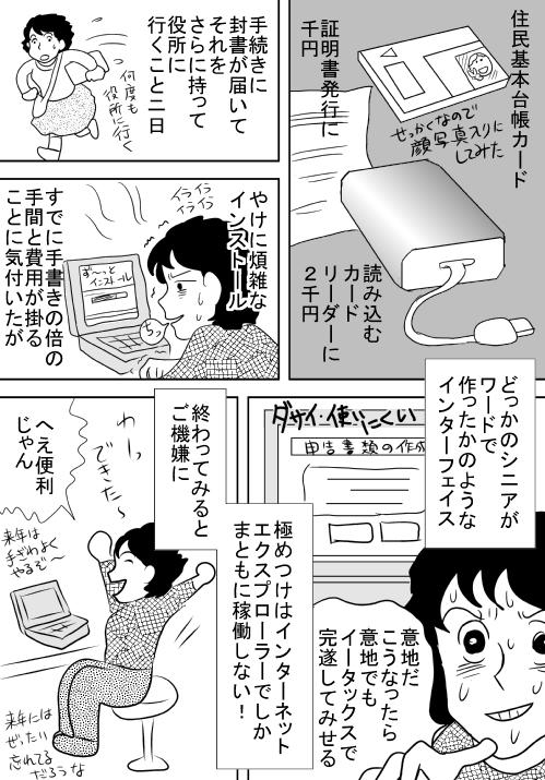 f:id:hagitani-naoko:20110813161907j:image