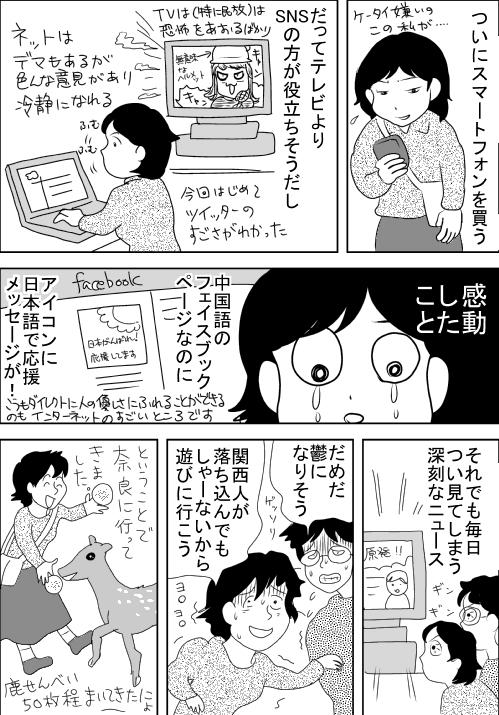 f:id:hagitani-naoko:20110813174003j:image