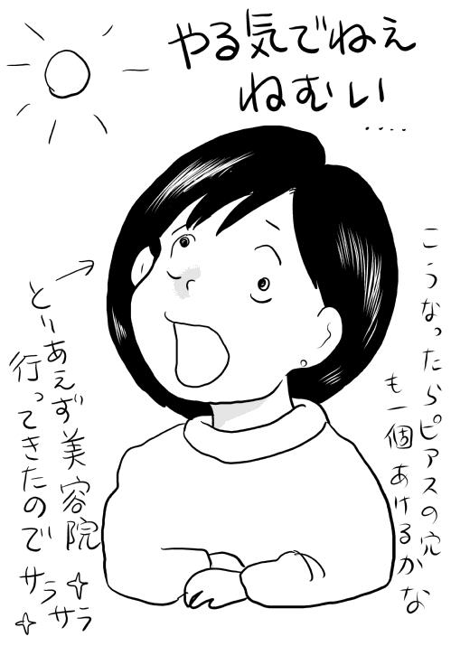 f:id:hagitani-naoko:20110813183102j:image