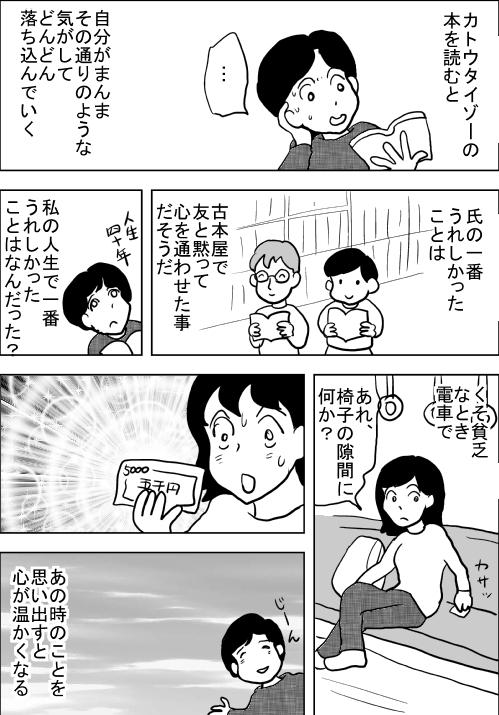 f:id:hagitani-naoko:20110813183103j:image
