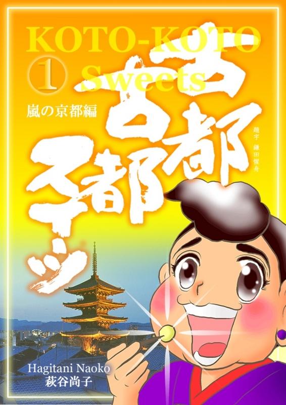 f:id:hagitani-naoko:20110813193537j:image:w360:left