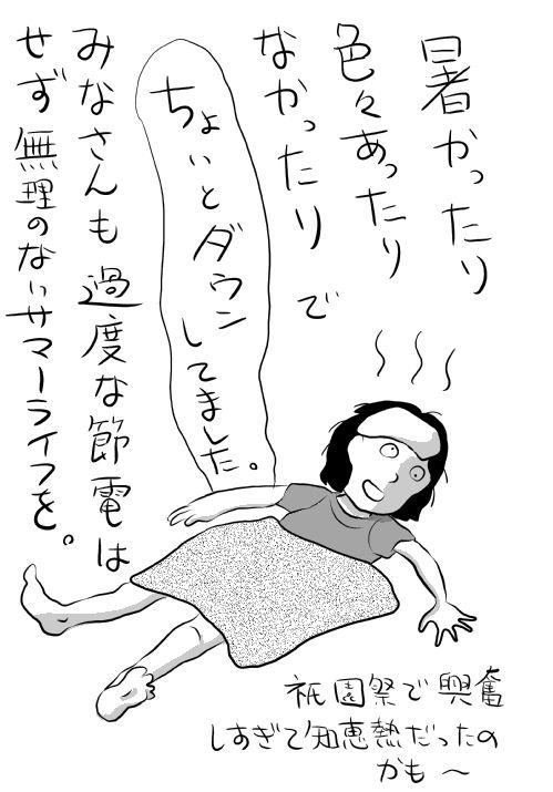 f:id:hagitani-naoko:20110813203856j:image