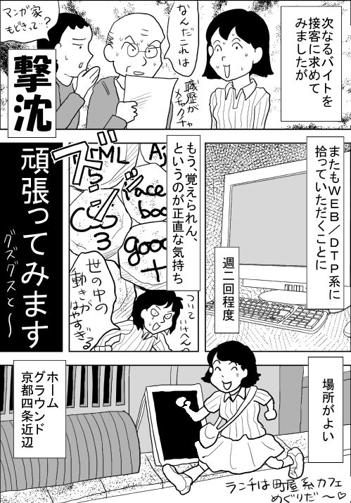 f:id:hagitani-naoko:20110813212159j:image