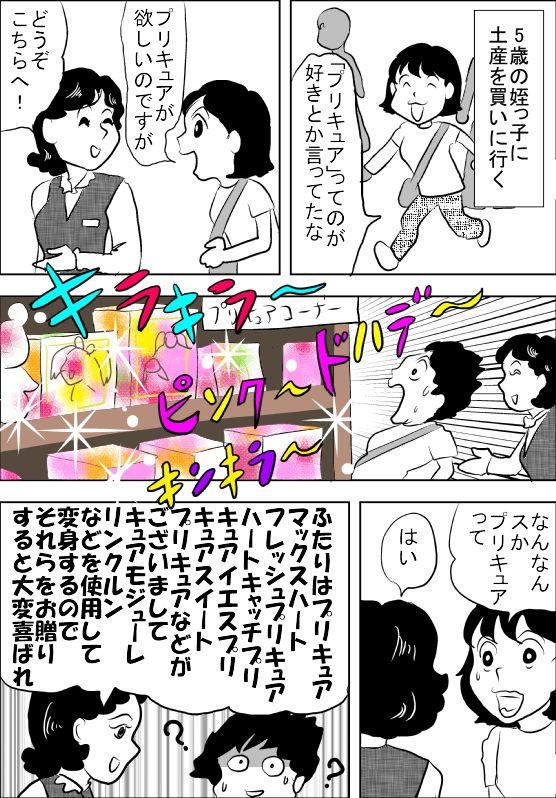 f:id:hagitani-naoko:20110819071718j:image