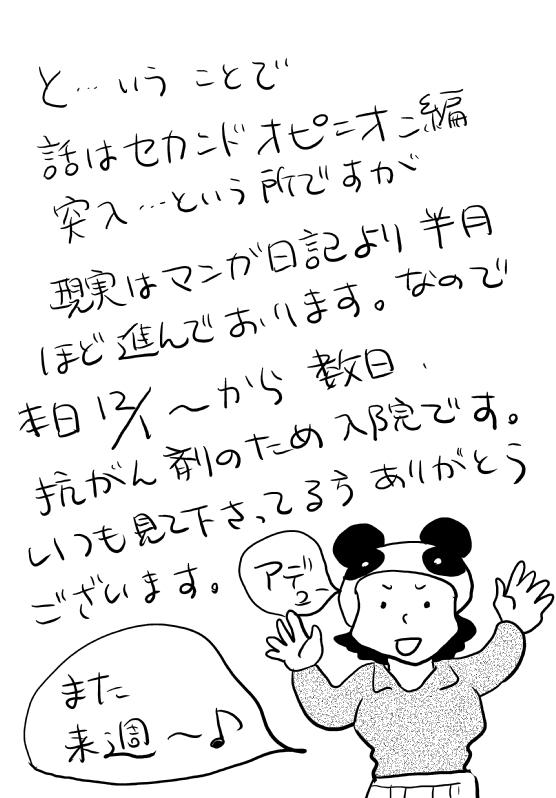 f:id:hagitani-naoko:20111201010319j:image