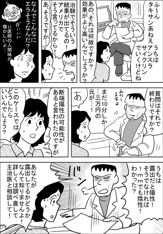 f:id:hagitani-naoko:20111206082946j:image