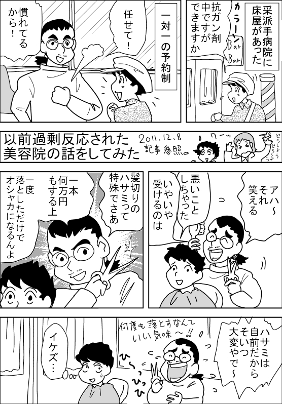 f:id:hagitani-naoko:20120207084337j:image