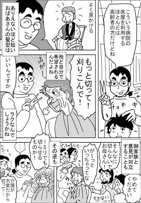 f:id:hagitani-naoko:20120209083122j:image