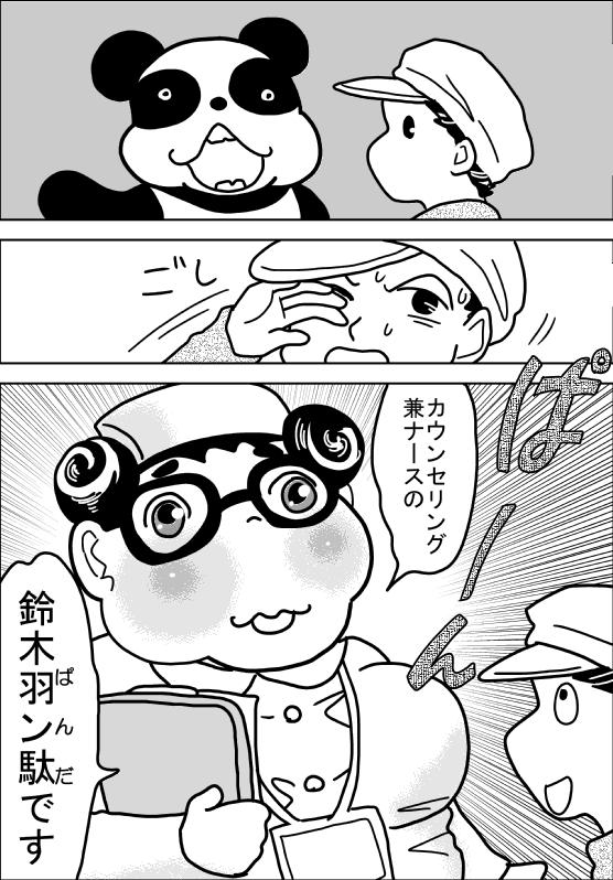 f:id:hagitani-naoko:20120221085036j:image