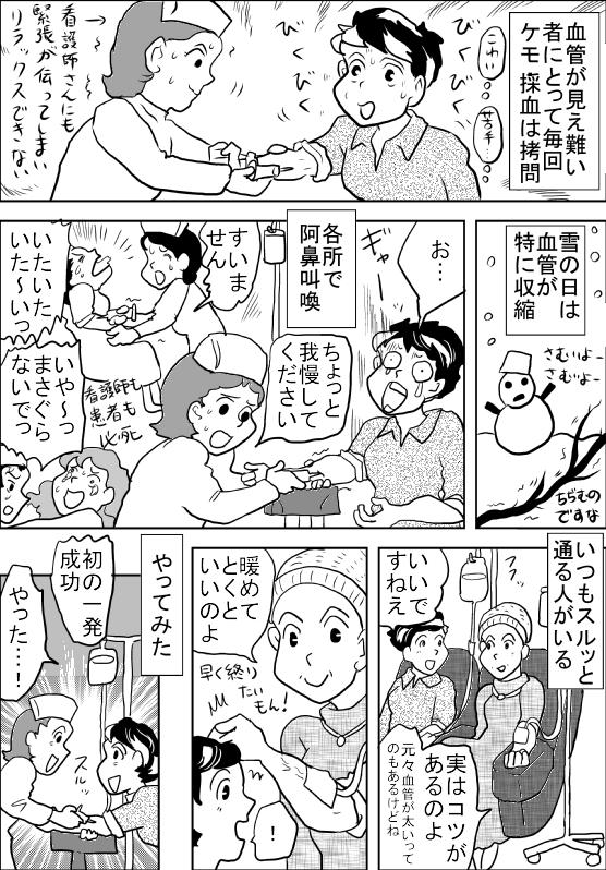 f:id:hagitani-naoko:20120305095812j:image