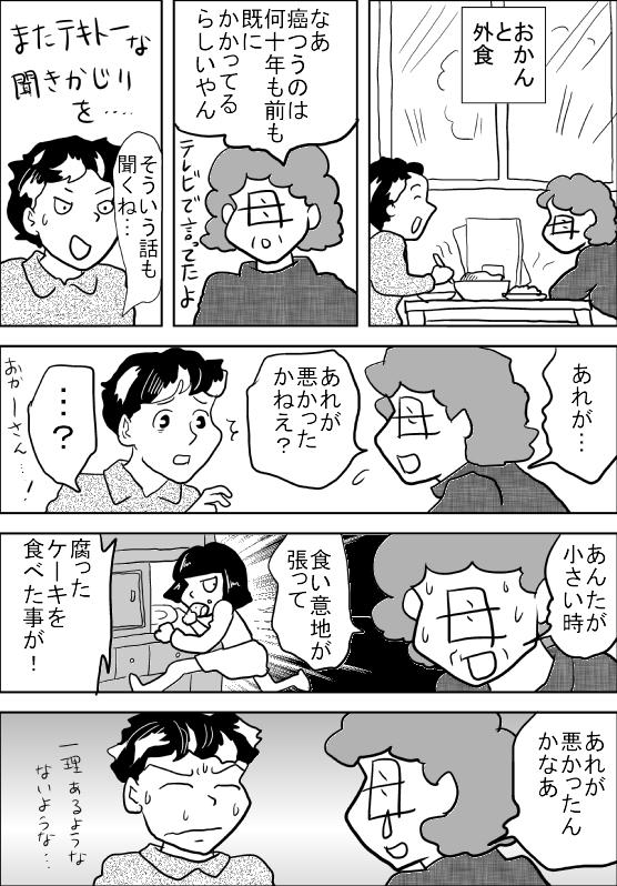 f:id:hagitani-naoko:20120309074056j:image