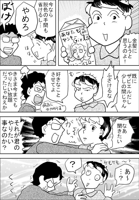f:id:hagitani-naoko:20120316072103j:image