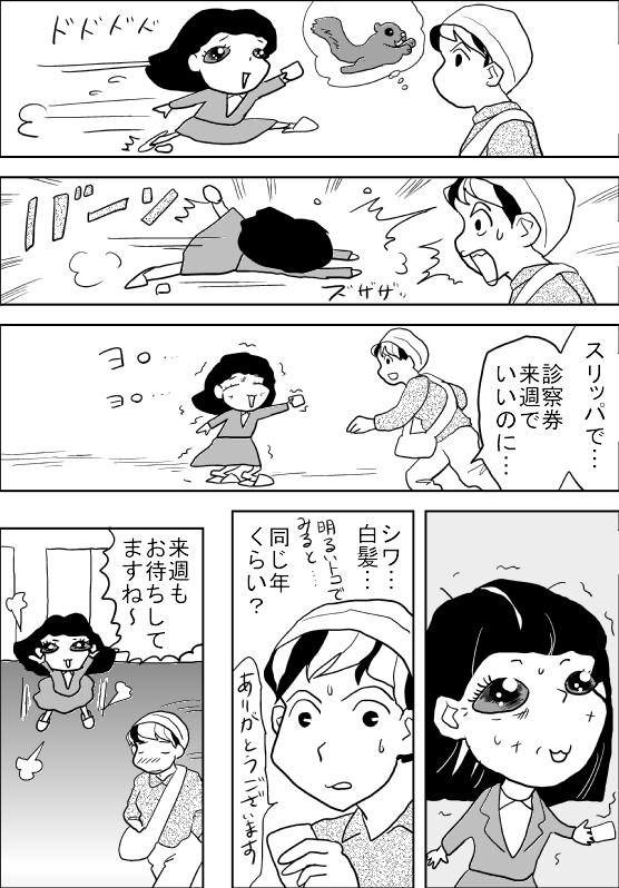 f:id:hagitani-naoko:20120405092919j:image