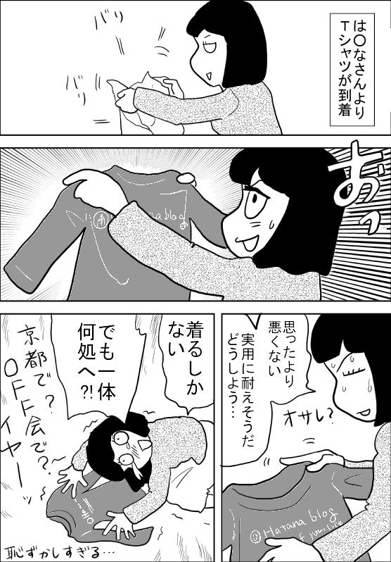 f:id:hagitani-naoko:20120417082347j:image