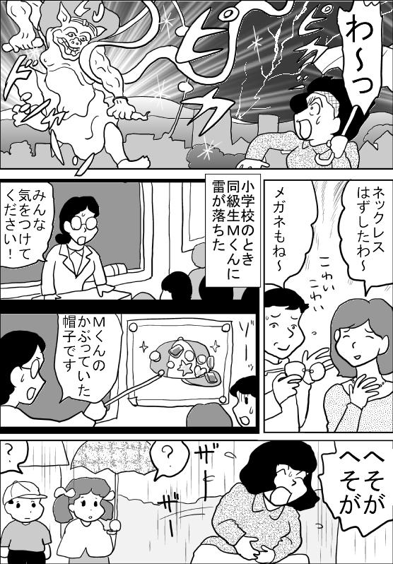 f:id:hagitani-naoko:20120530095921j:image