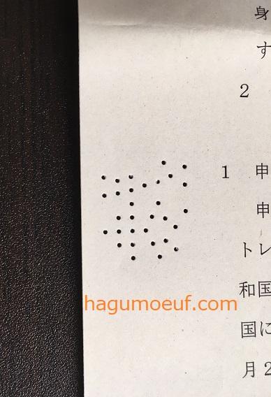 f:id:hagumo17:20190726142830j:plain