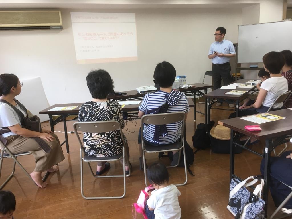 子どもを守るための防災対策講座