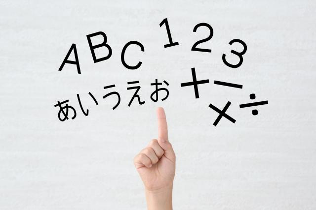 文字、数字、英語など幼稚園での勉強