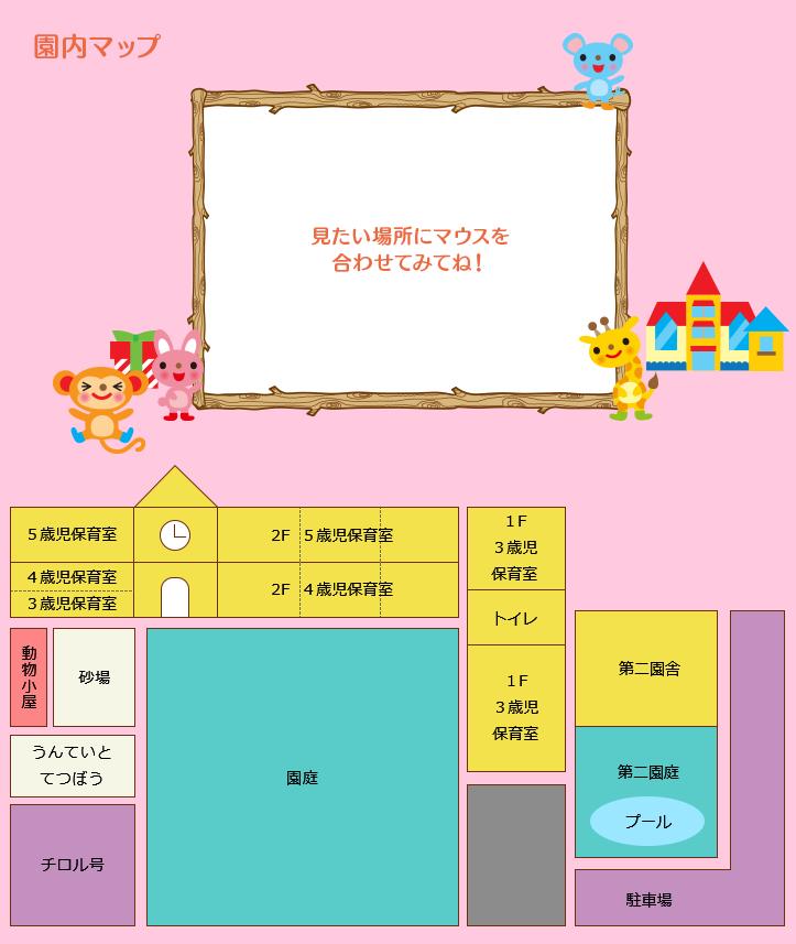 チロル幼稚園の園内マップ