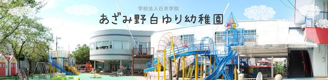 あざみ野白ゆり幼稚園の外観と園庭