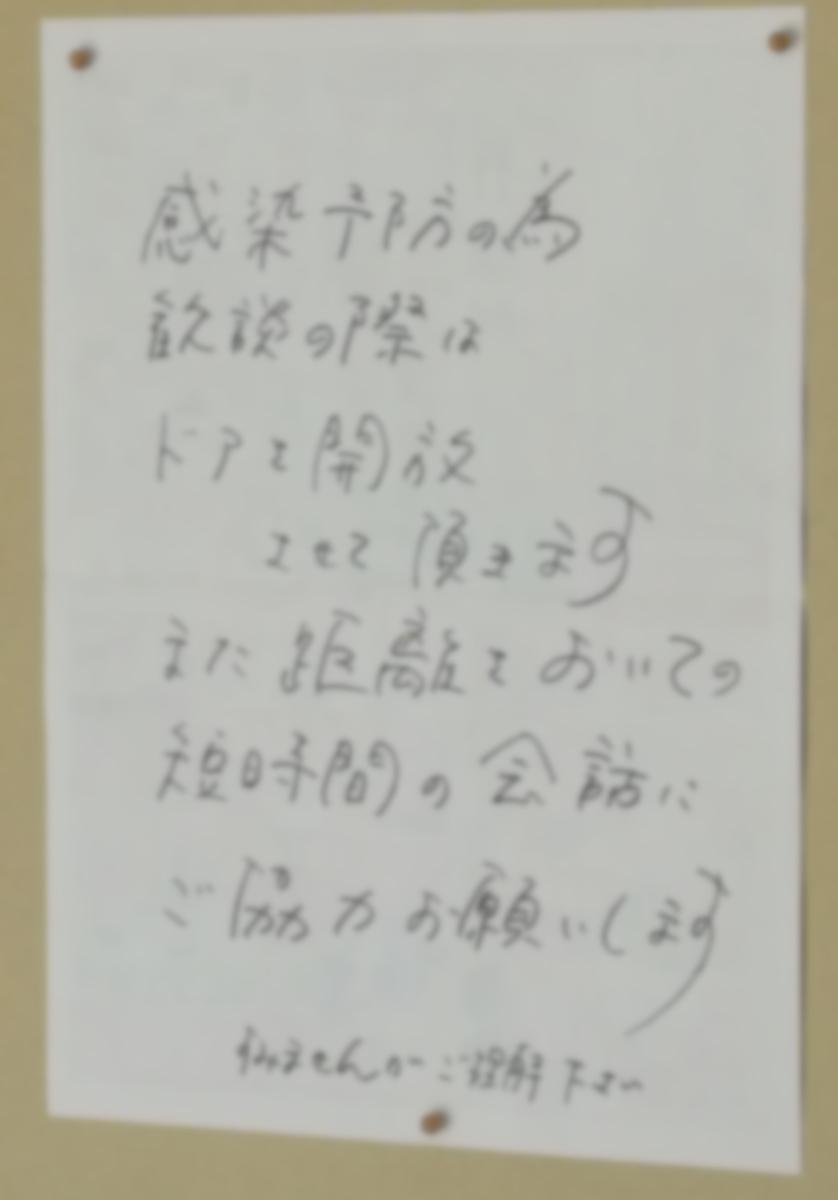 f:id:hahatonokurashijournal:20200409164612j:plain