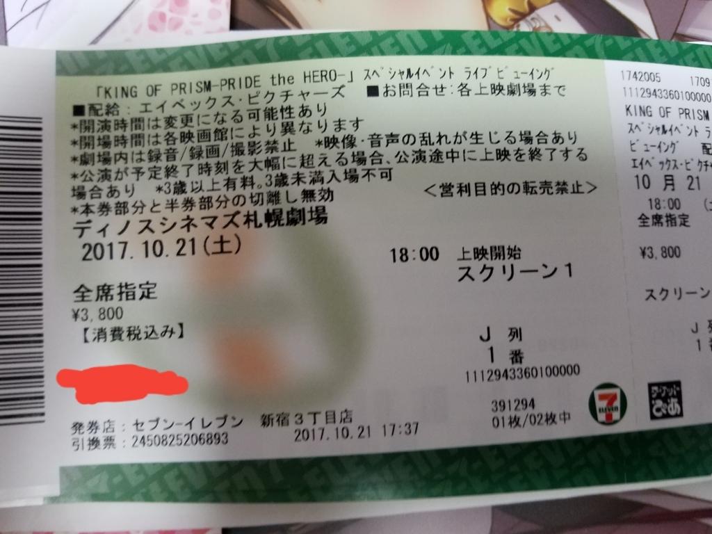 f:id:hahirusan:20171022003841j:plain