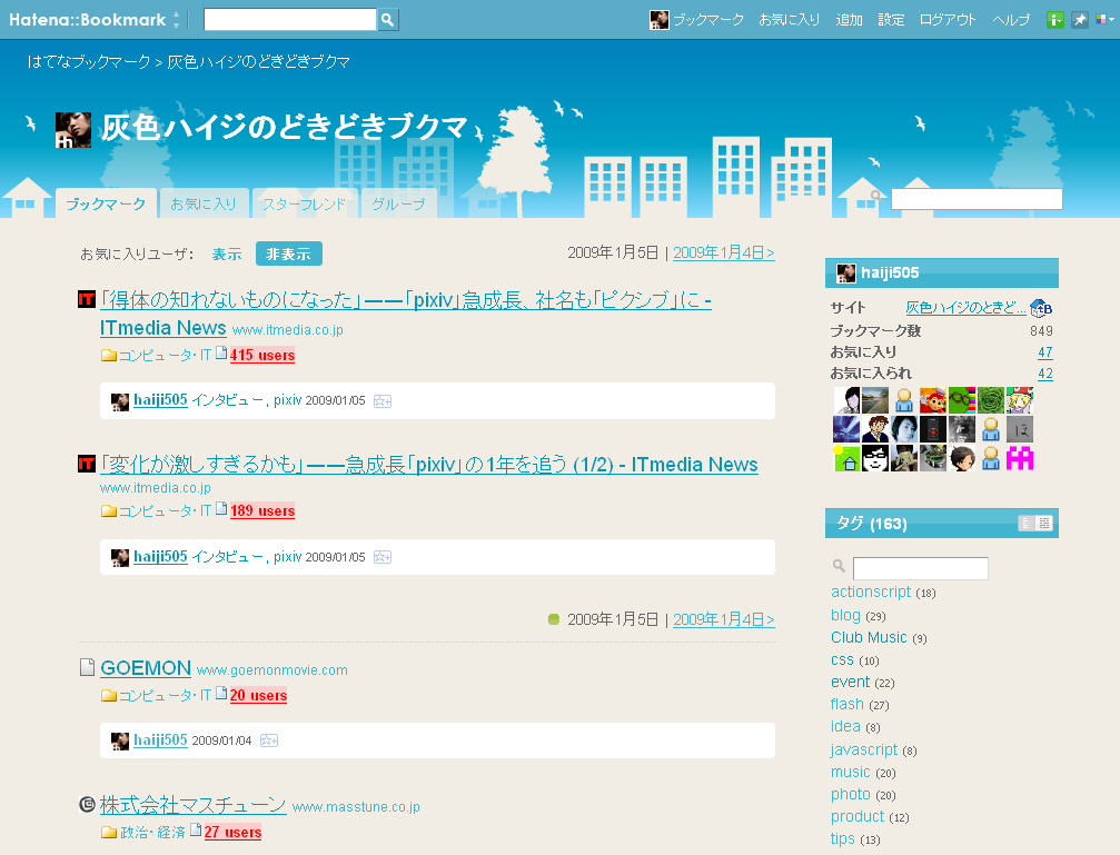 f:id:haiji505:20090105125408p:image:w410