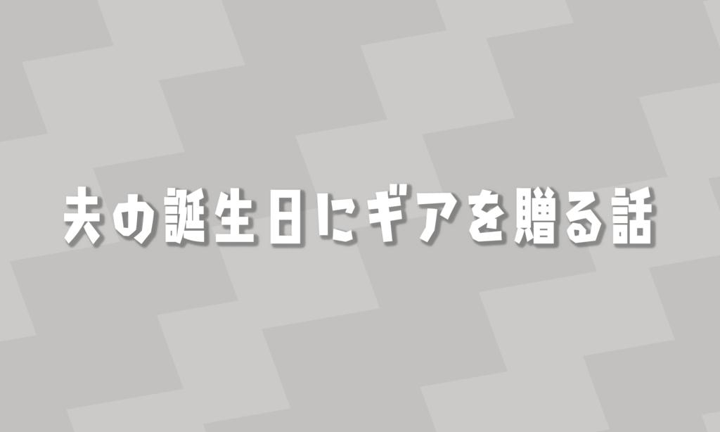 f:id:haiji505:20170914143841p:plain