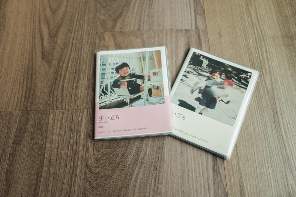 f:id:haiji505:20171001090302j:plain