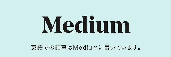 英語での記事はMediumに書いています。