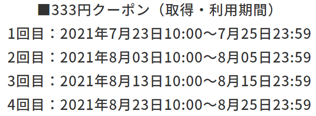 f:id:haiji_doctor:20210719013906p:plain
