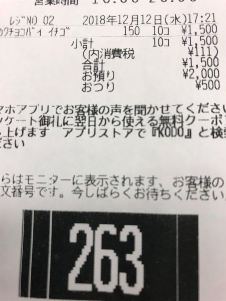 f:id:haiji_ttt:20181212192751j:image