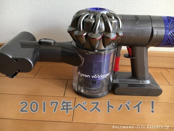 f:id:haijimama:20171212110533j:plain