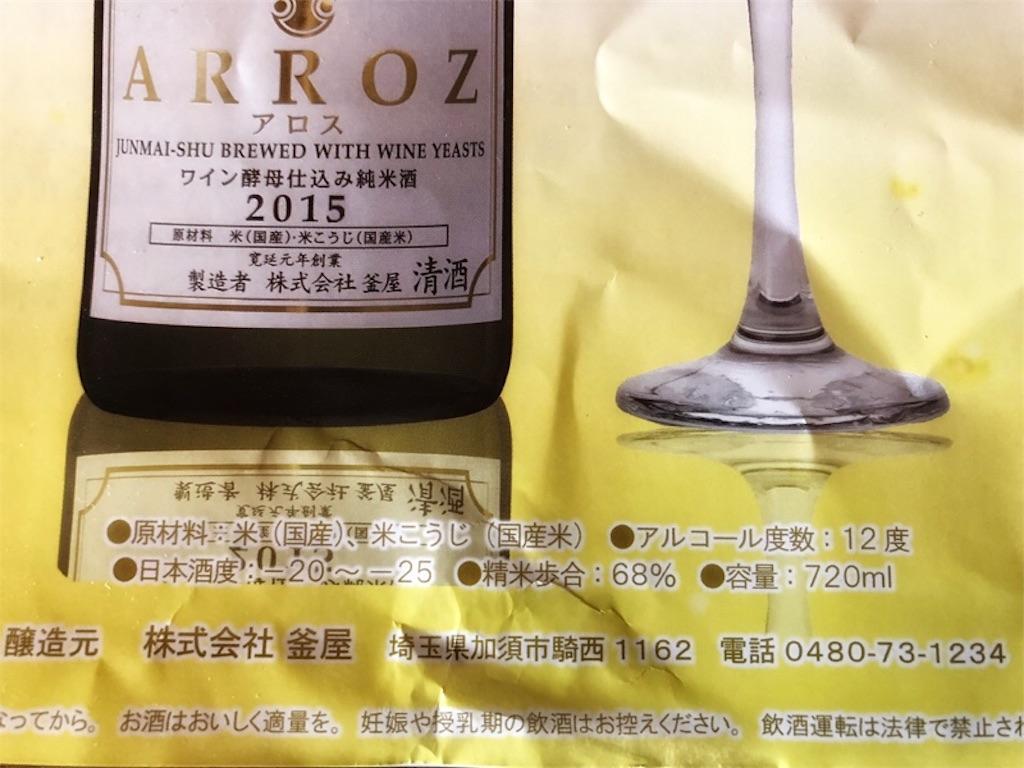 日本酒度,日本酒,アロス,大甘口