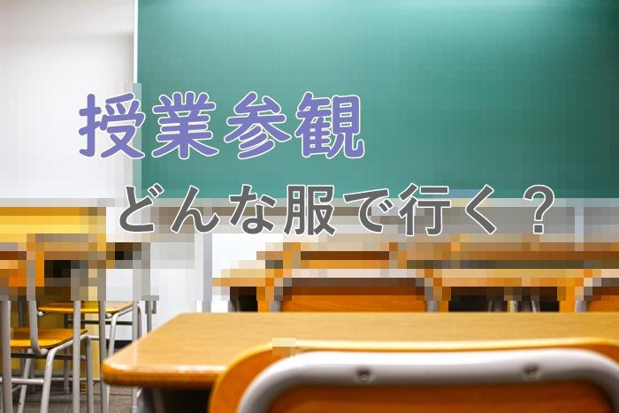 授業参観,服装,カジュアル