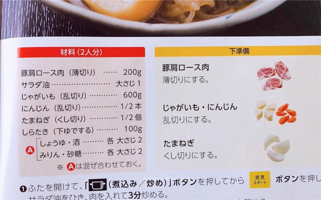 クッキングプロの肉じゃがレシピの材料一覧