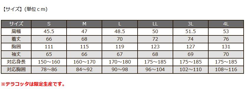 ワークマン裏アルミMA-1のサイズ表