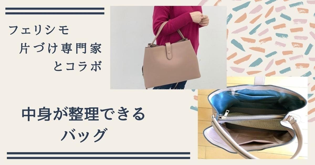 片付け専門家の香村薫さんとコラボした中身が整理出来るバッグをレビュー