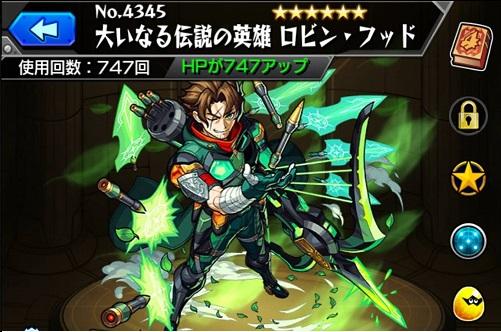 ロビンフッド 神化 モンスト 獣 【モンスト】獣神祭をロビン・フッド狙いで90連!