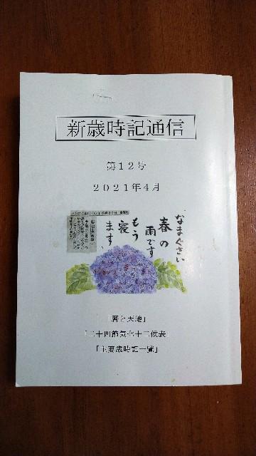 f:id:haikusumomochan:20210529120223j:image
