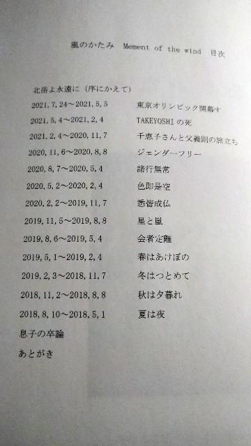 f:id:haikusumomochan:20211018182925j:image