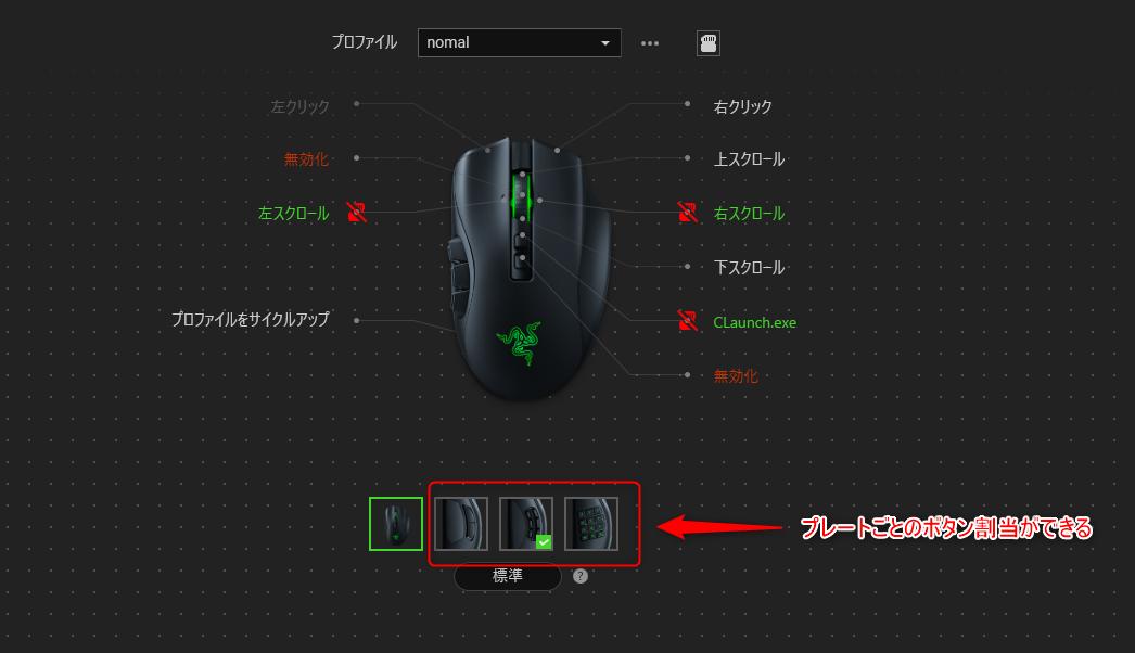 プレートごとのボタン割当の画面