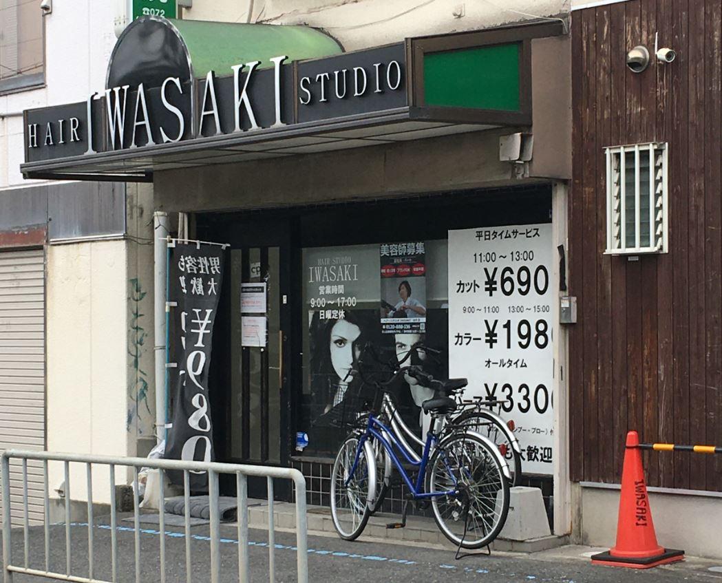 ヘアースタジオIWASAKI