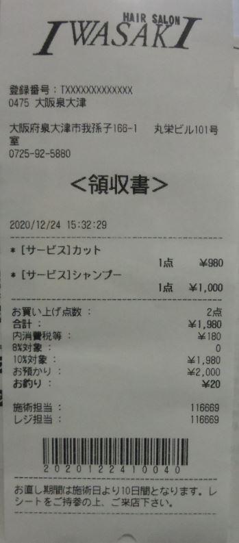 ヘアスタジオ IWASAKI