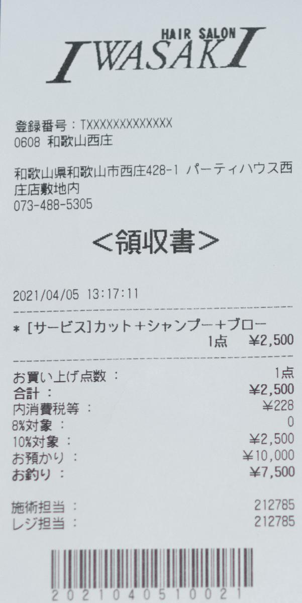 ヘアスタジオiwasaki