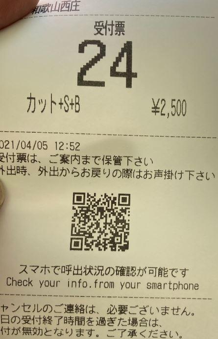 ヘアスタジオiwasaki 受付票