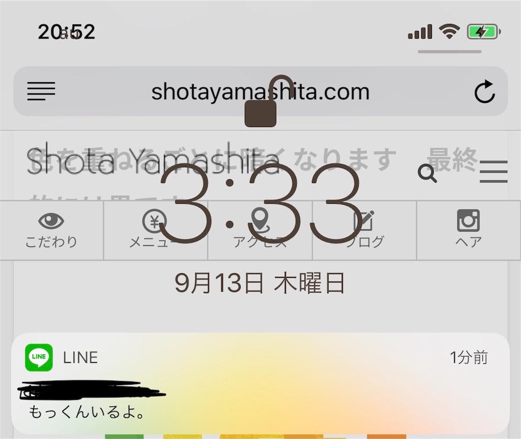 f:id:hair_taro:20180913084911j:image