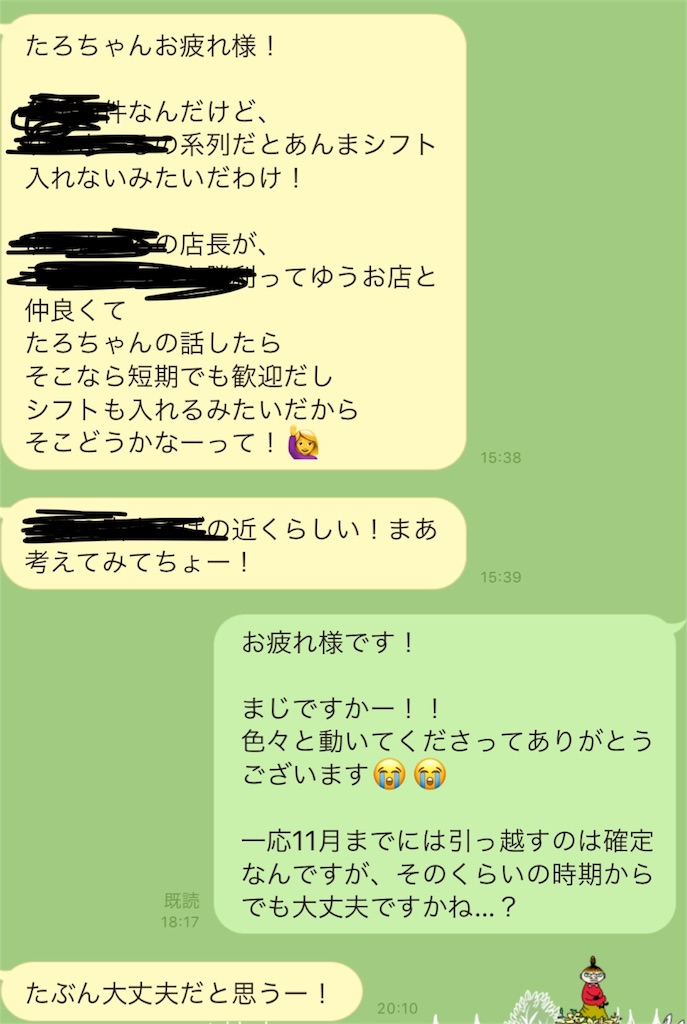 f:id:hair_taro:20180919231321j:image