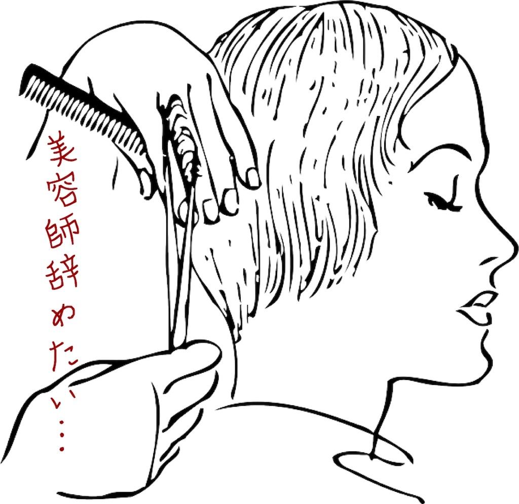 f:id:hairboxreve:20200913094505j:image